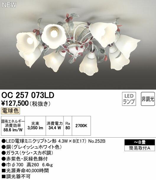 オーデリック 照明器具LEDシャンデリア 電球色OC257073LD【~8畳】