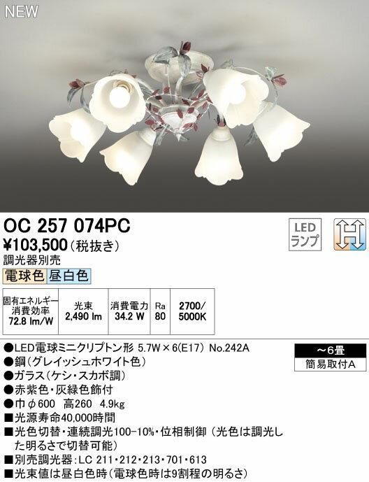 オーデリック 照明器具LEDシャンデリア 光色切替タイプ 連続調光OC257074PC【~6畳】