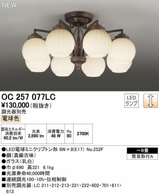 オーデリック 照明器具LEDシャンデリア 電球色 連続調光OC257077LC【~8畳】