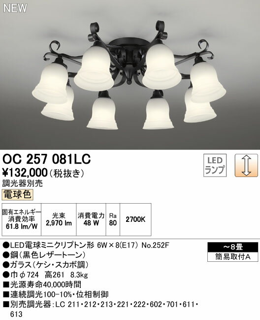 オーデリック 照明器具LEDシャンデリア 電球色 連続調光OC257081LC【~8畳】