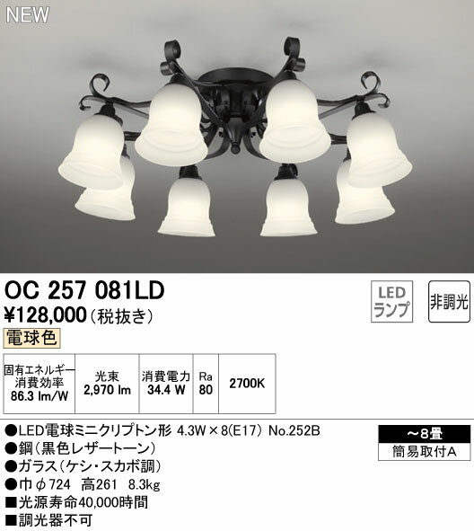 オーデリック 照明器具LEDシャンデリア 電球色OC257081LD【~8畳】