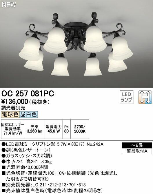 オーデリック 照明器具LEDシャンデリア 光色切替タイプ 連続調光OC257081PC【~8畳】