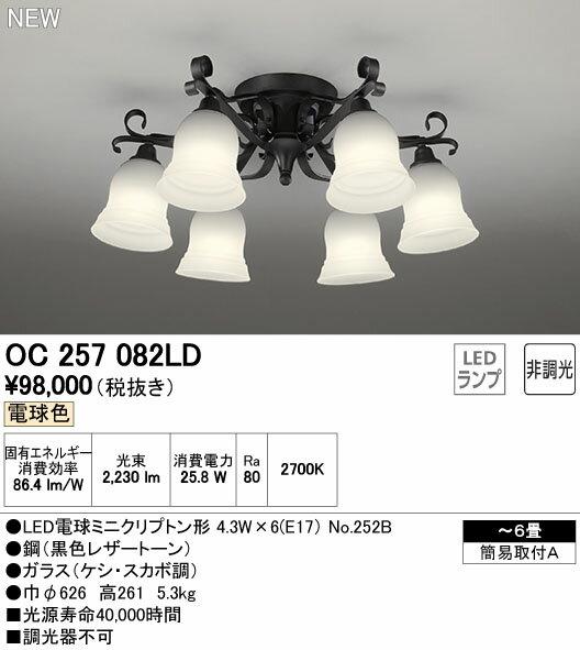 オーデリック 照明器具LEDシャンデリア 電球色OC257082LD【~6畳】
