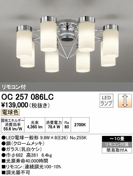 オーデリック 照明器具LEDシャンデリア 電球色 連続調光OC257086LC【~10畳】