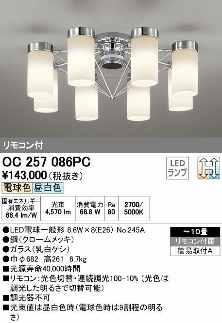 オーデリック 照明器具LEDシャンデリア 光色切替タイプ 連続調光OC257086PC【~10畳】