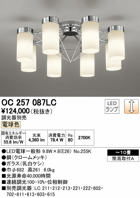 オーデリック 照明器具LEDシャンデリア 電球色 連続調光OC257087LC【~10畳】