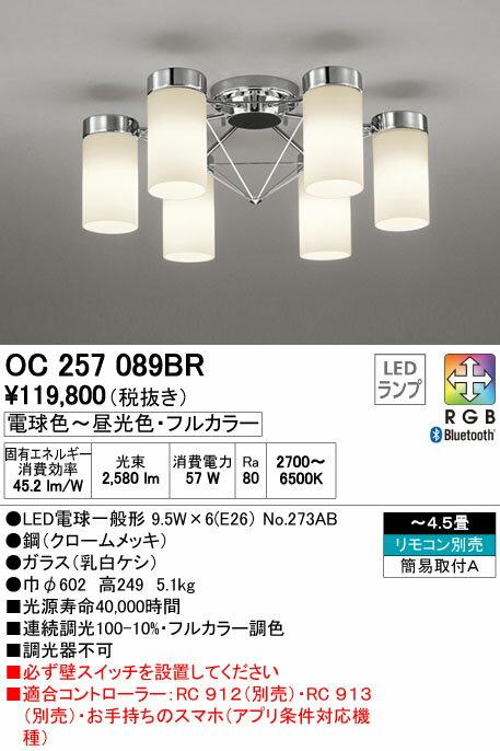 オーデリック 照明器具CONNECTED LIGHTING LEDシャンデリアLC-FREE RGB Bluetooth対応 フルカラー調光・調色OC257089BR【~4.5畳】