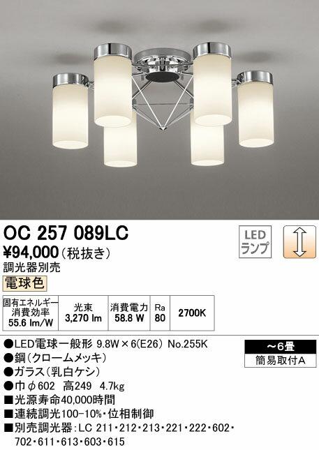 オーデリック 照明器具LEDシャンデリア 電球色 連続調光OC257089LC【~6畳】