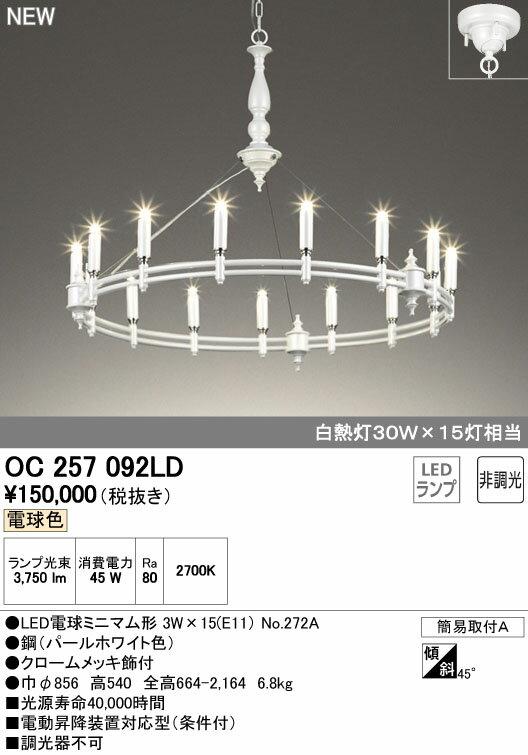 オーデリック 照明器具LEDシャンデリア電球色 白熱灯30W×15灯相当OC257092LD