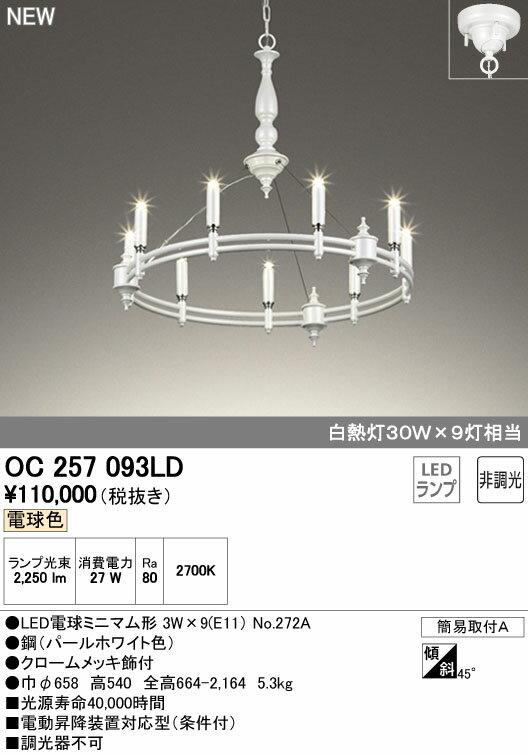 オーデリック 照明器具LEDシャンデリア電球色 白熱灯30W×9灯相当OC257093LD