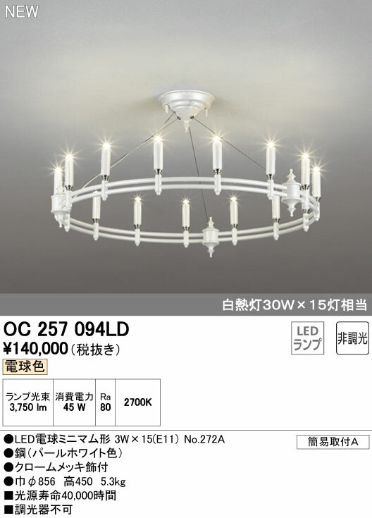 オーデリック 照明器具LEDシャンデリア電球色 白熱灯30W×15灯相当OC257094LD