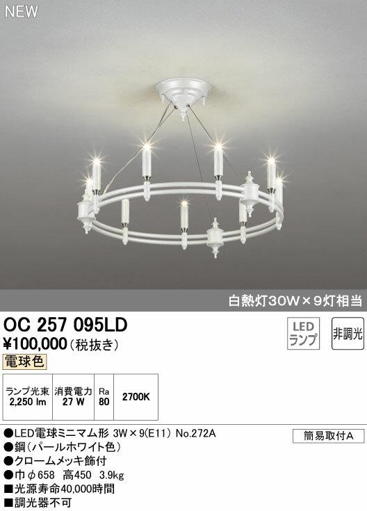 オーデリック 照明器具LEDシャンデリア電球色 白熱灯30W×9灯相当OC257095LD