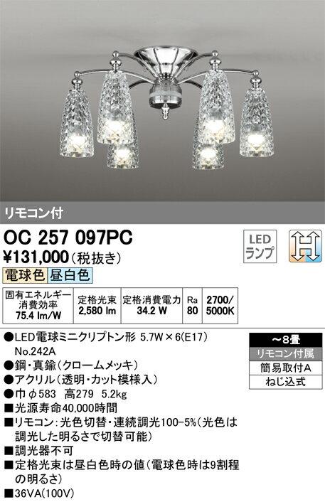 オーデリック 照明器具LEDシャンデリア 光色切替タイプ 連続調光OC257097PC【~8畳】