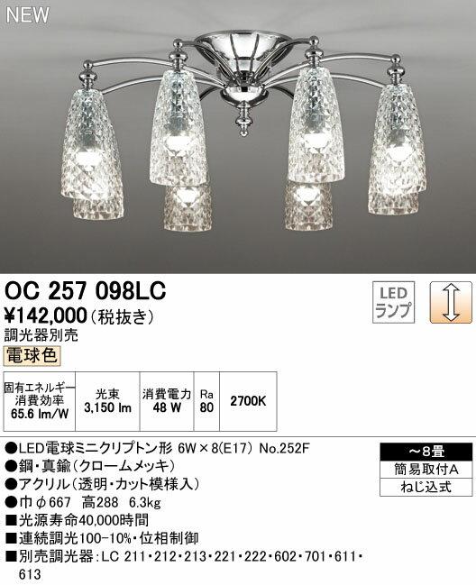 オーデリック 照明器具LEDシャンデリア 電球色 連続調光OC257098LC【~8畳】