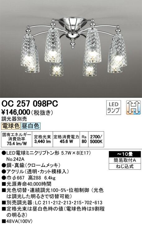 オーデリック 照明器具LEDシャンデリア 光色切替タイプ 連続調光OC257098PC【~10畳】