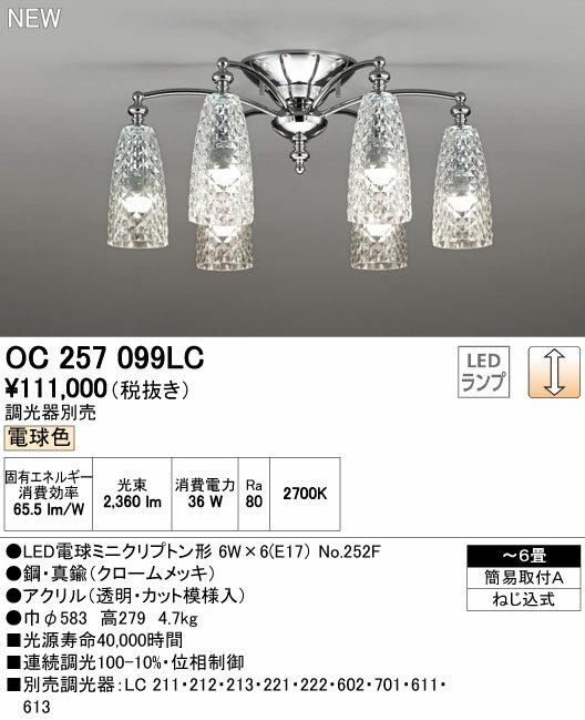 オーデリック 照明器具LEDシャンデリア 電球色 連続調光OC257099LC【~6畳】