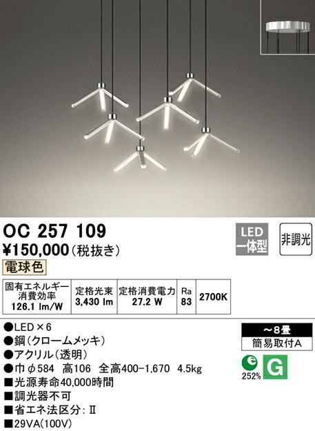 オーデリック 照明器具LEDシャンデリア 電球色OC257109【~6畳】
