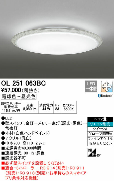 オーデリック 照明器具CONNECTED LIGHTING LEDシーリングライトBluetooth対応 調光・調色タイプOL251063BC【~12畳】