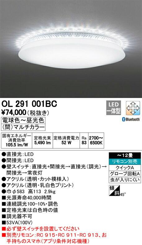 オーデリック 照明器具CONNECTED LIGHTING LEDシーン演出シーリングライトDuaLuce マルチカラー Bluetooth対応 調光・調色OL291001BC【~12畳】