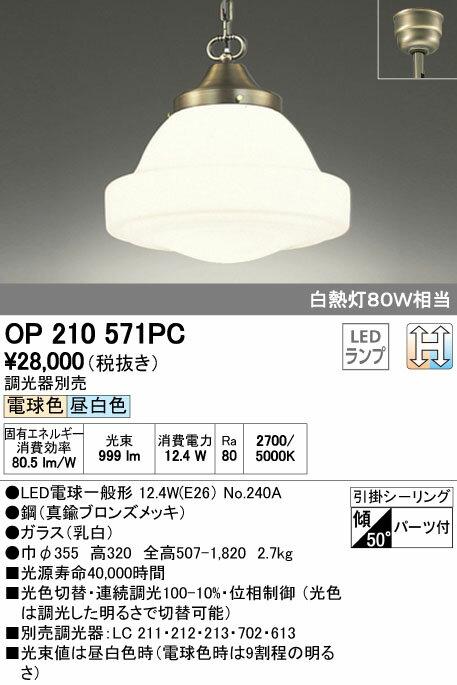 オーデリック 照明器具LEDペンダントライト 光色切替タイプ調光 白熱灯80W相当OP210571PC