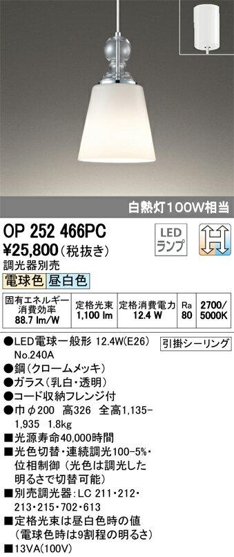 オーデリック 照明器具LEDペンダントライト +DESIGN OLD STANDARD光色切替タイプ 調光可 白熱灯100W相当OP252466PC