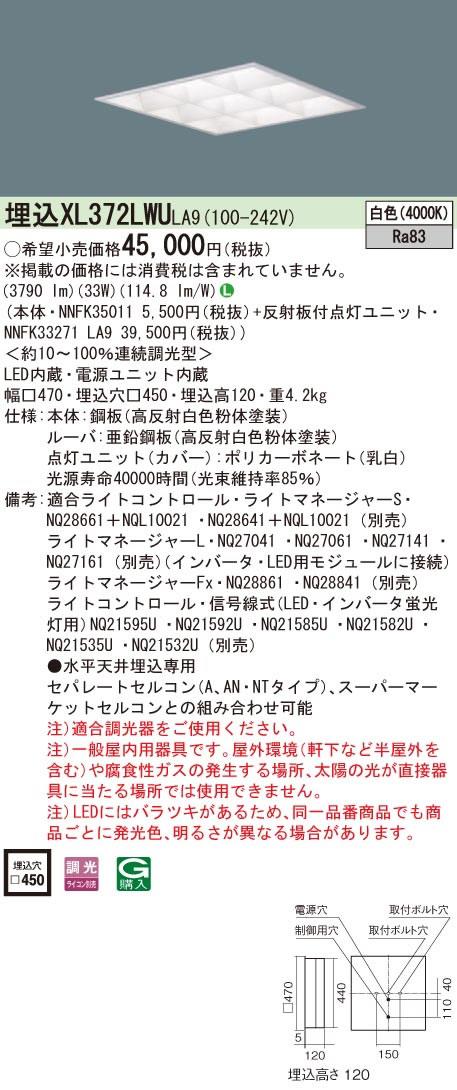 パナソニック Panasonic 施設照明一体型LEDベースライト 白色 埋込型 スクエアタイプFHP32形×3灯節電タイプ マルチコンフォート15 □450 連続調光型XL372LWULA9