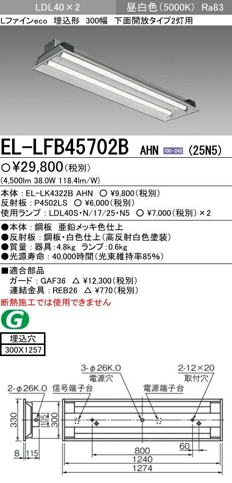 三菱電機 施設照明直管LEDランプ搭載ベースライト埋込形LDL40 300幅 下面開放タイプ2灯用 非調光タイプ 2500lmクラスランプ付(昼白色)EL-LFB45702B AHN(25N5)