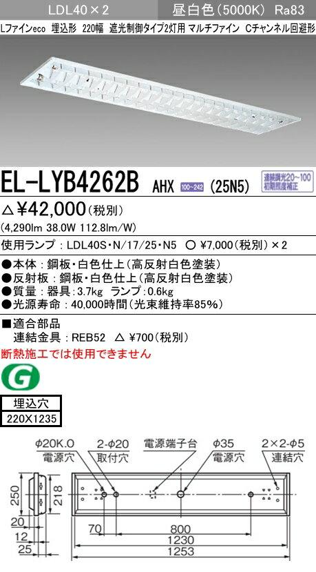 三菱電機 施設照明直管LEDランプ搭載ベースライト埋込形LDL40 220幅 遮光制御タイプ2灯用 マルチファイン連続調光対応 2500lmクラスランプ付(昼白色)EL-LYB4262B AHX(25N5)