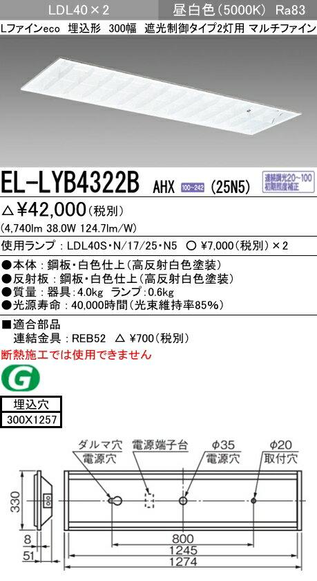 三菱電機 施設照明直管LEDランプ搭載ベースライト埋込形LDL40 300幅 遮光制御タイプ2灯用 マルチファイン連続調光対応 2500lmクラスランプ付(昼白色)EL-LYB4322B AHX(25N5)