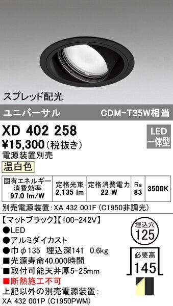 オーデリック 照明器具PLUGGEDシリーズ LEDユニバーサルダウンライト本体(一般型) 温白色 スプレッド COBタイプC1950/C1650 CDM-T35WクラスXD402258