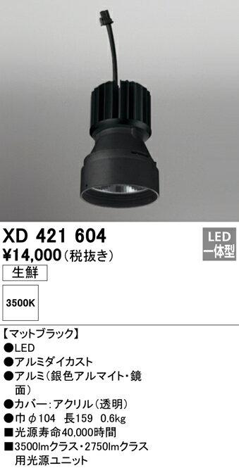 オーデリック 照明部�交�用光�ユニット PLUGGEDシリーズ専用C3500/C2750用 生鮮用XD421604
