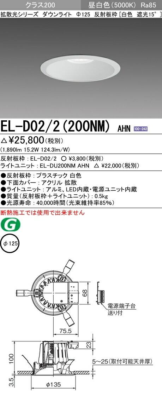 三菱電機 施設照明LEDベースダウンライト MCシリーズ クラス20099° φ125白色コーン 昼白色 固定出力EL-D02/2(200NM) AHN