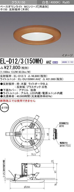 三菱電機 施設照明LEDベースダウンライト MCシリーズ クラス15099° φ150 木枠 白色 連続調光EL-D12/3(150WH) AHZ