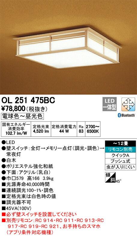 オーデリック 照明器具CONNECTED LIGHTING LED和風シーリングライトLC-FREE Bluetooth対応 調光・調色タイプOL251475BC【~12畳】