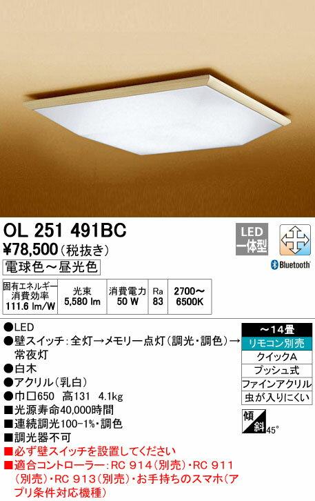 オーデリック 照明器具CONNECTED LIGHTING LED和風シーリングライトLC-FREE Bluetooth対応 調光・調色タイプOL251491BC【~14畳】