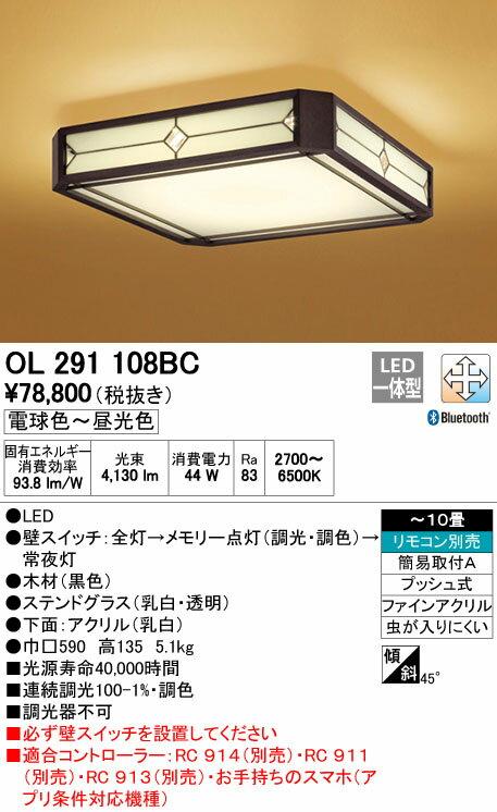 オーデリック 照明器具CONNECTED LIGHTING LED和風シーリングライトLC-FREE Bluetooth対応 調光・調色タイプOL291108BC【~10畳】