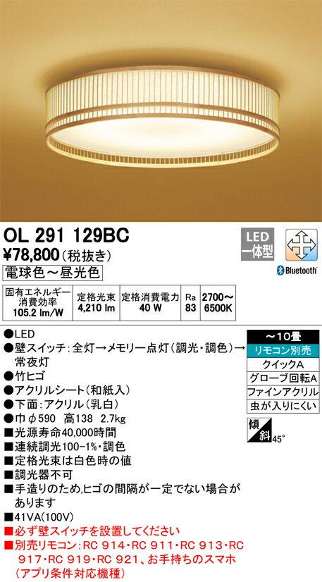 オーデリック 照明器具CONNECTED LIGHTING LED和風シーリングライトLC-FREE Bluetooth対応 調光・調色タイプOL291129BC【~10畳】