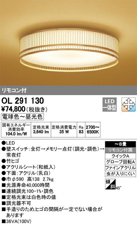 オーデリック 照明器具LED和風シーリングライト調光・調色タイプ リモコン付OL291130【~8畳】