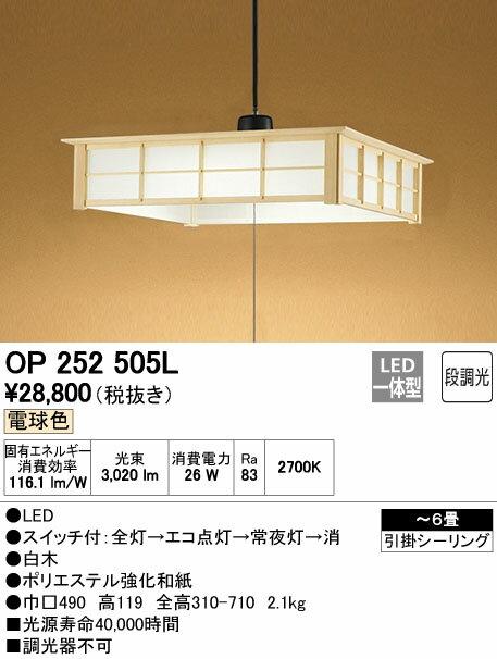 オーデリック 照明器具LED和風ペンダントライト段調光タイプ 電球色 引きひもスイッチ付OP252505L【~6畳】