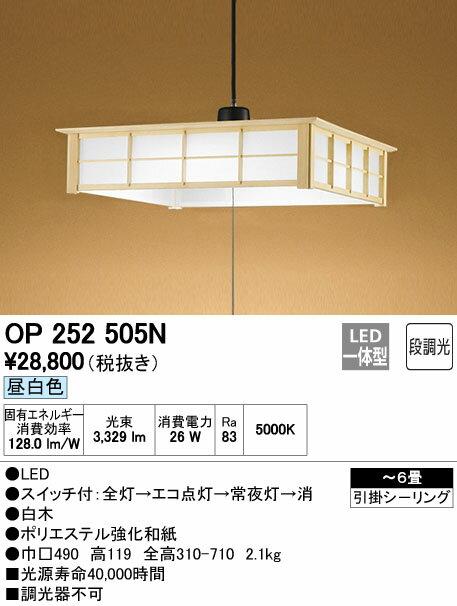 オーデリック 照明器具LED和風ペンダントライト段調光タイプ 昼白色 引きひもスイッチ付OP252505N【~6畳】