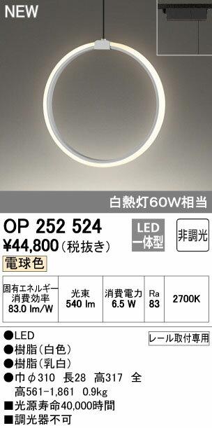 オーデリック 照明器具LED和風ペンダントライト 電球色非調光 プラグタイプ 白熱灯60W相当OP252524
