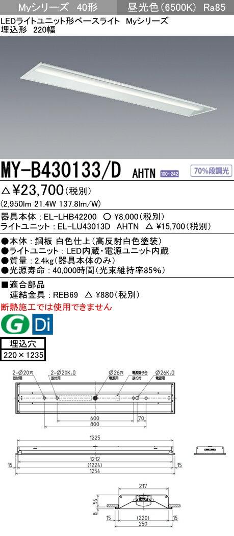 三菱電機 施設照明LEDライトユニット形ベースライト Myシリーズ40形 FHF32形×1灯高出力相当 一般タイプ 段調光埋込形 220幅 昼光色MY-B430133/D AHTN
