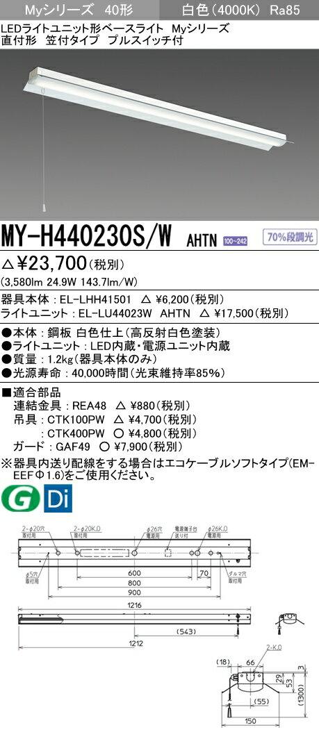 三菱電機 施設照明LEDライトユニット形ベースライト Myシリーズ40形 FLR40形×2灯 一般タイプ 段調光直付形 笠付タイプ 白色 プルスイッチ付MY-H440230S/W AHTN