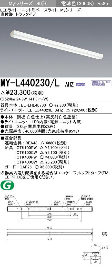 三菱電機 施設照明LEDライトユニット形ベースライト Myシリーズ40形 FLR40形×2灯 一般タイプ 連続調光直付形 トラフタイプ 電球色MY-L440230/L AHZ