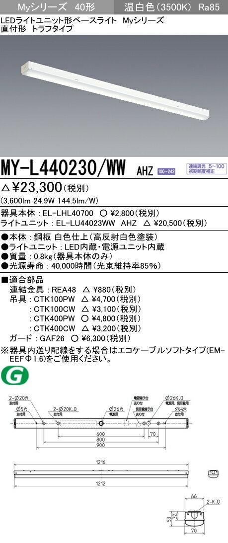 三菱電機 施設照明LEDライトユニット形ベースライト Myシリーズ40形 FLR40形×2灯 一般タイプ 連続調光直付形 トラフタイプ 温白色MY-L440230/WW AHZ
