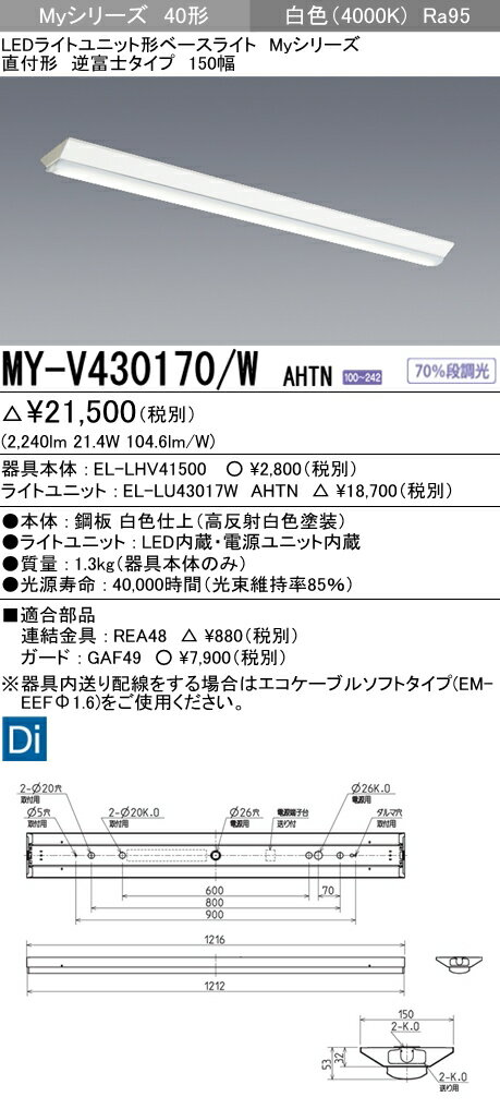三菱電機 施設照明LEDライトユニット形ベースライト Myシリーズ40形 FHF32形×1灯高出力相当 高演色(Ra95)タイプ 段調光直付形 逆富士タイプ 150幅 白色MY-V430170/W AHTN