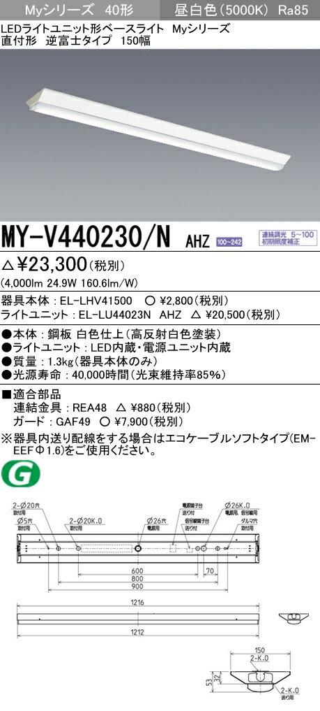 三菱電機 施設照明LEDライトユニット形ベースライト Myシリーズ40形 FLR40形×2灯 一般タイプ 連続調光直付形 逆富士タイプ 150幅 昼白色MY-V440230/N AHZ