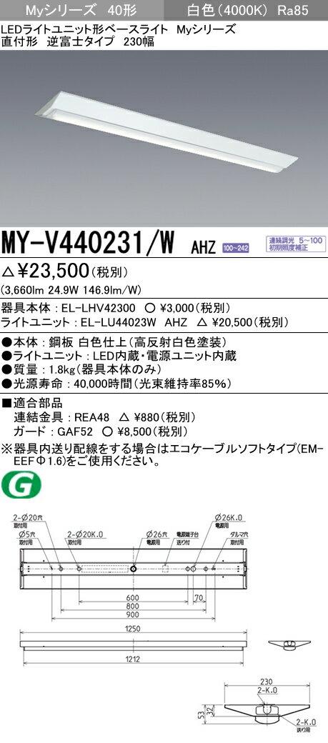 三菱電機 施設照明LEDライトユニット形ベースライト Myシリーズ40形 FLR40形×2灯 一般タイプ 連続調光直付形 逆富士タイプ 230幅 白色MY-V440231/W AHZ