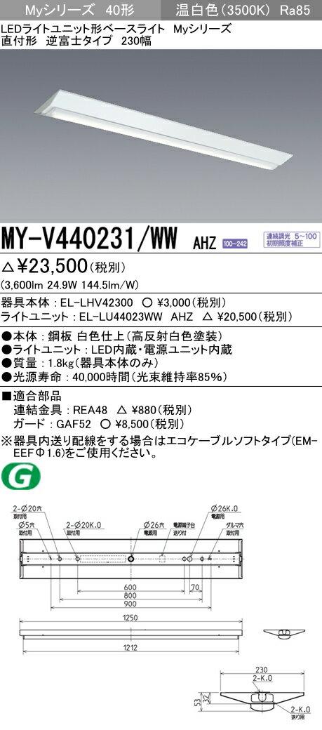 三菱電機 施設照明LEDライトユニット形ベースライト Myシリーズ40形 FLR40形×2灯 一般タイプ 連続調光直付形 逆富士タイプ 230幅 温白色MY-V440231/WW AHZ