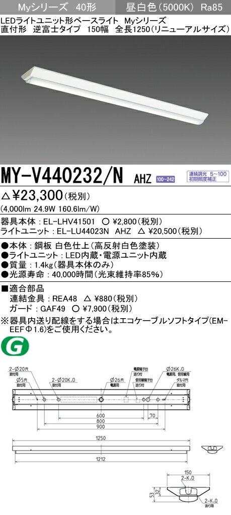 三菱電機 施設照明LEDライトユニット形ベースライト Myシリーズ40形 FLR40形×2灯 一般タイプ 連続調光直付形 逆富士タイプ 150幅 昼白色 全長1250(リニューアルサイズ)MY-V440232/N AHZ